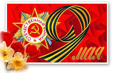 http://www.spartak-n.ru/files/images/9may.jpg