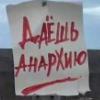 Аватар пользователя DEAD_ANARCHIST